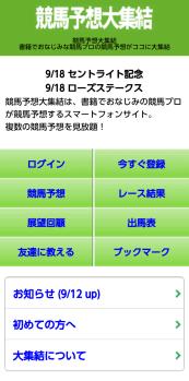 競馬予想大集結スマートフォン版トップページ