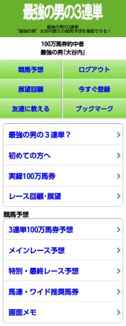 最強の男の3連単スマートフォン版トップページ